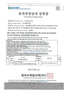 KHNP Certificate
